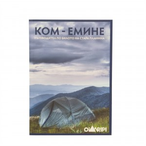 kom-emine-guidebook-ком-емине-пътеводител-image-1
