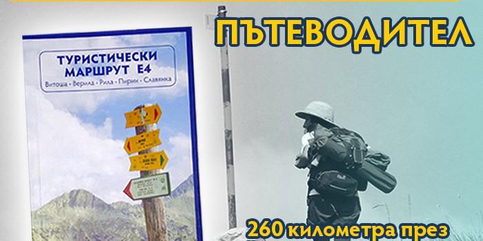 Туристически маршрут Е4. Пътеводител