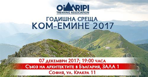 Годишна среща Ком-Емине 2017