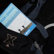 ком-емине-паспорт-за-печати-kom-emine-01