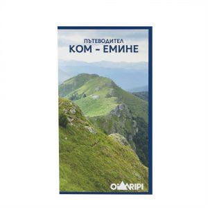пътеводител ком-емине