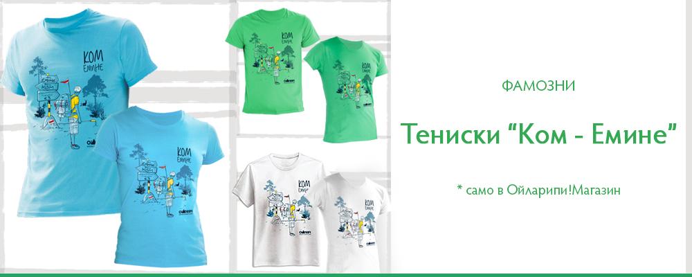 Тениски Ком - Емине