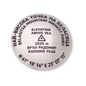 Значка връх Радомир