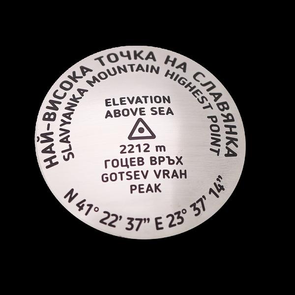 Значка Гоцев връх