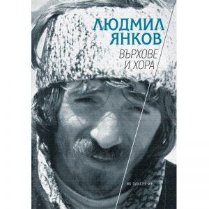 Върхове и хора - Людмил Янков