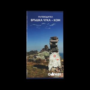 Пътеводител Връшка чука - Ком
