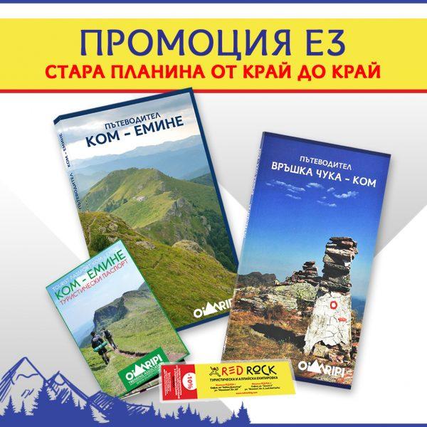Промоция Е3 - стара планина от край до край