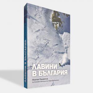 Лавините в България